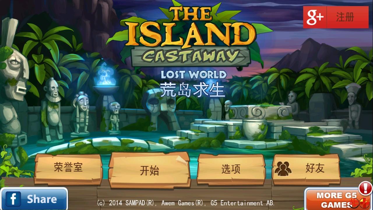 【【手游】孤岛余生:遗失的世界破解版island
