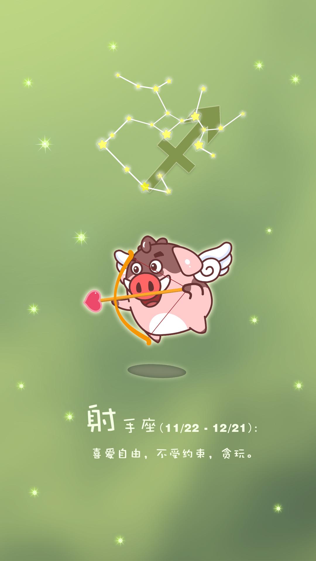 超可爱的《小猪滚滚》星座手机壁纸【1080*1920】12p