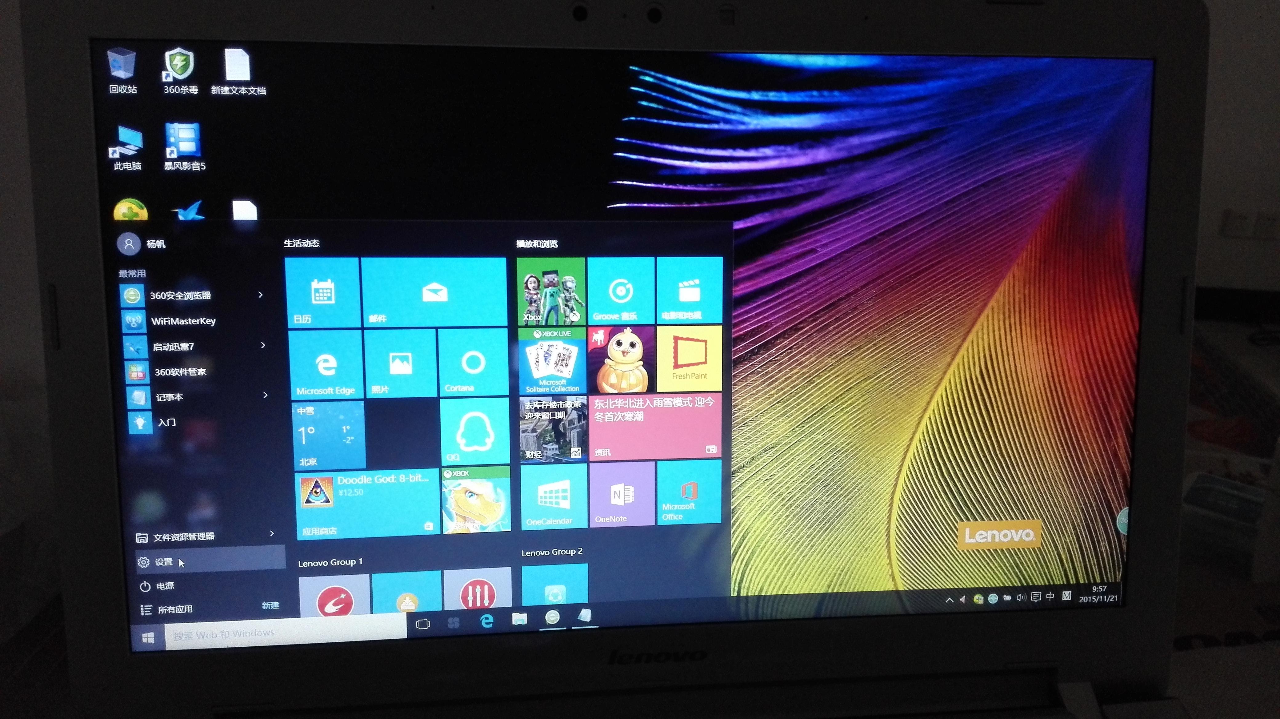 windows10桌面图片