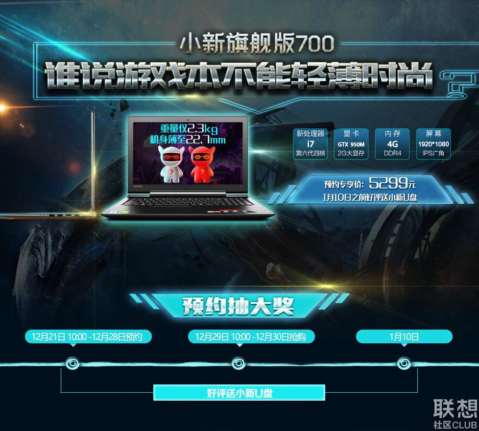 XiaoXin700.jpg