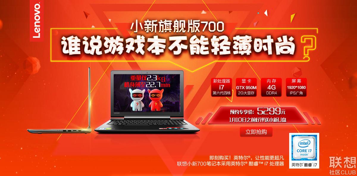 XiaoXin700-1.jpg