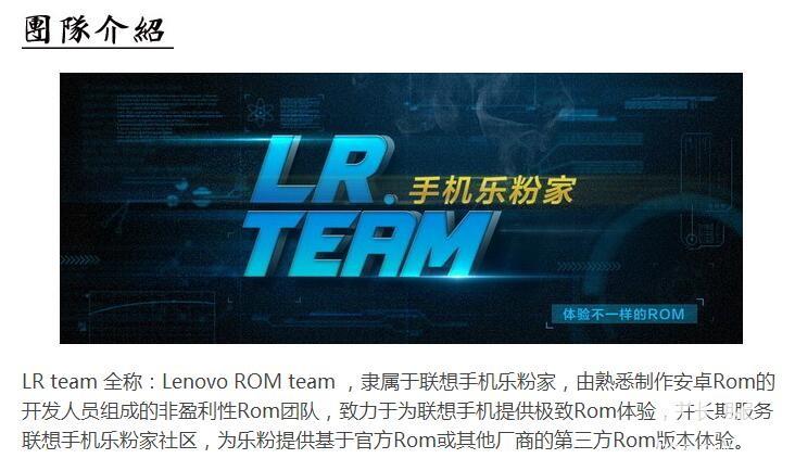 【LR.Team】LR.Team介绍.jpg