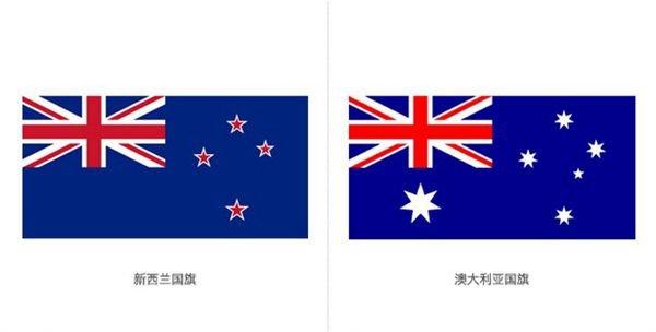 【里约奥运会国旗再闹乌龙:新西兰澳大利亚傻傻分不清