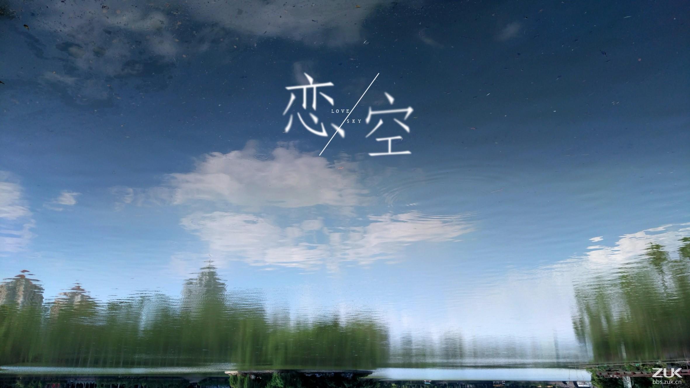 仰望天空-关于秋天的凄凉