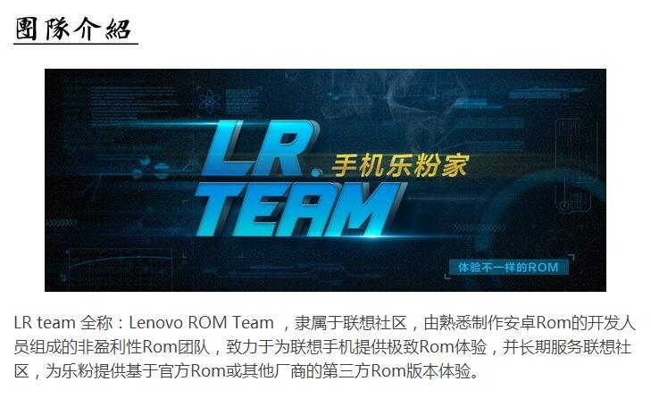 【LR.Team】LR.Team介绍(新).jpg