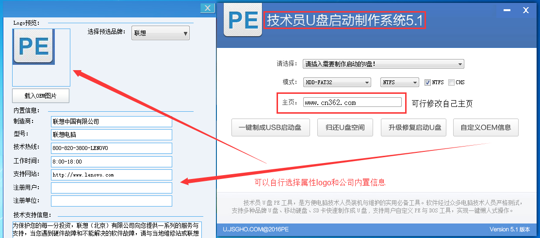 【技术员U盘启动盘PE制作工具 V5.1(UEFI+U