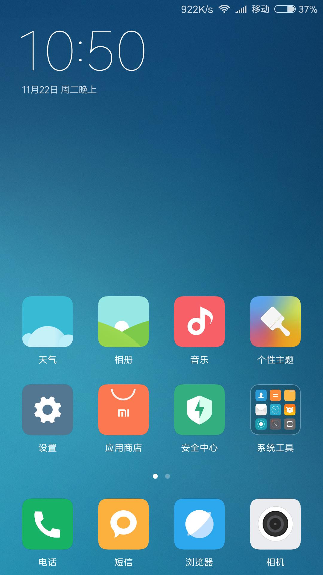 Screenshot_2016-11-22-22-50-30-073_com.miui.home.jpg