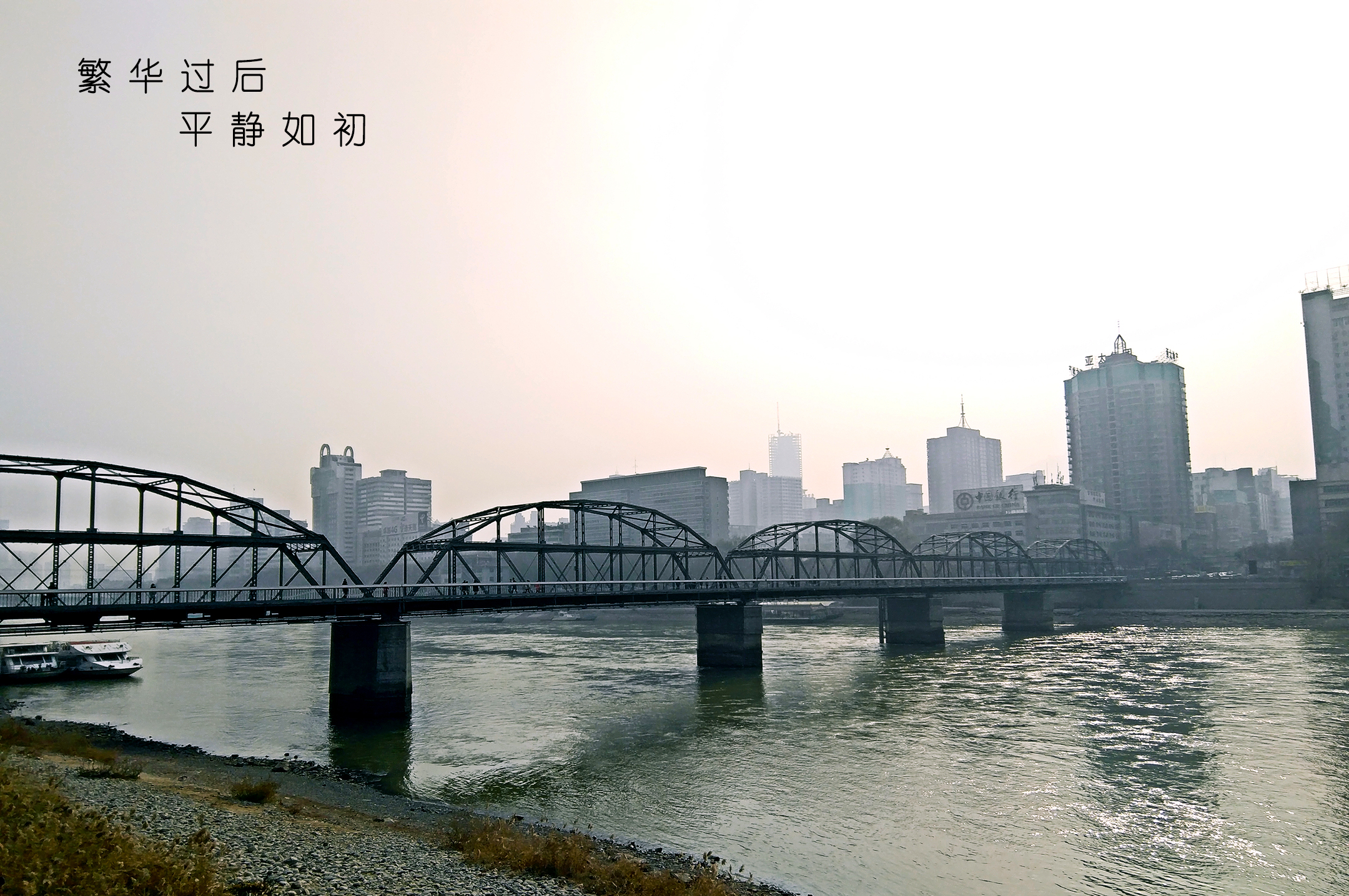 天下黄河第一桥——中山桥