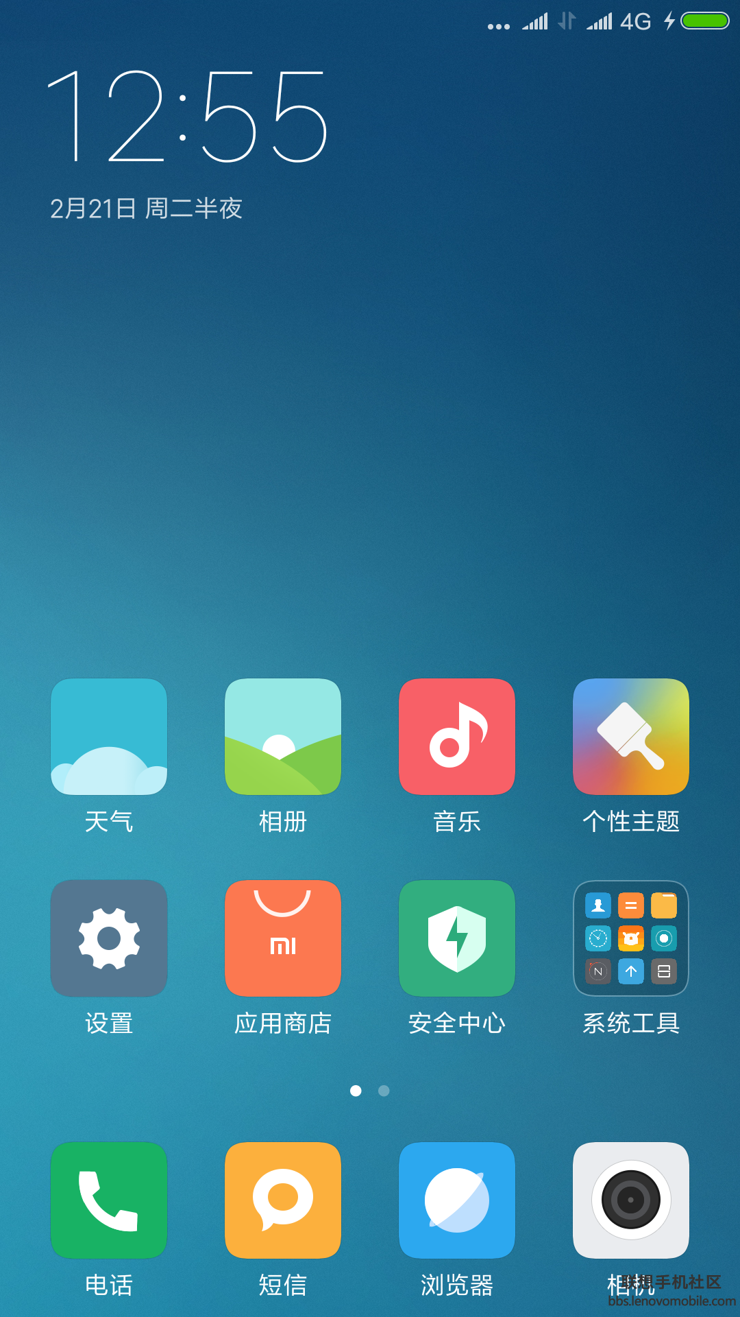 Screenshot_2017-02-21-00-55-29-703_com.miui.home.png