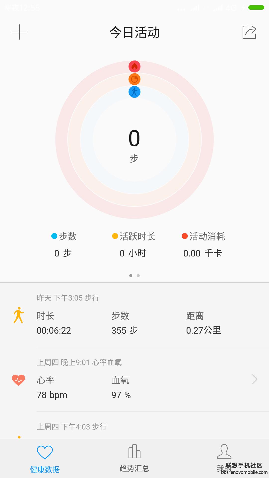 Screenshot_2017-02-21-00-55-43-292_com.zui.zhealthy.png