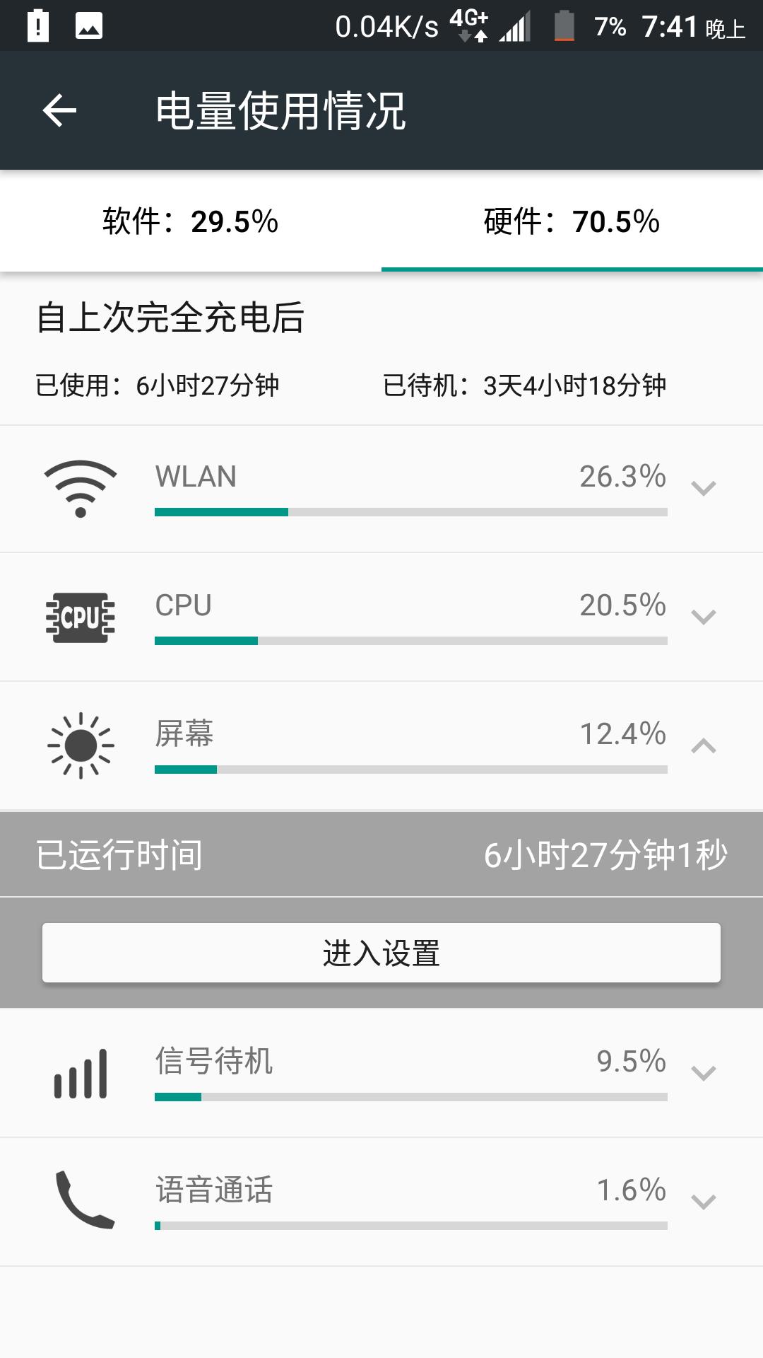 Screenshot_20170220-194131.png