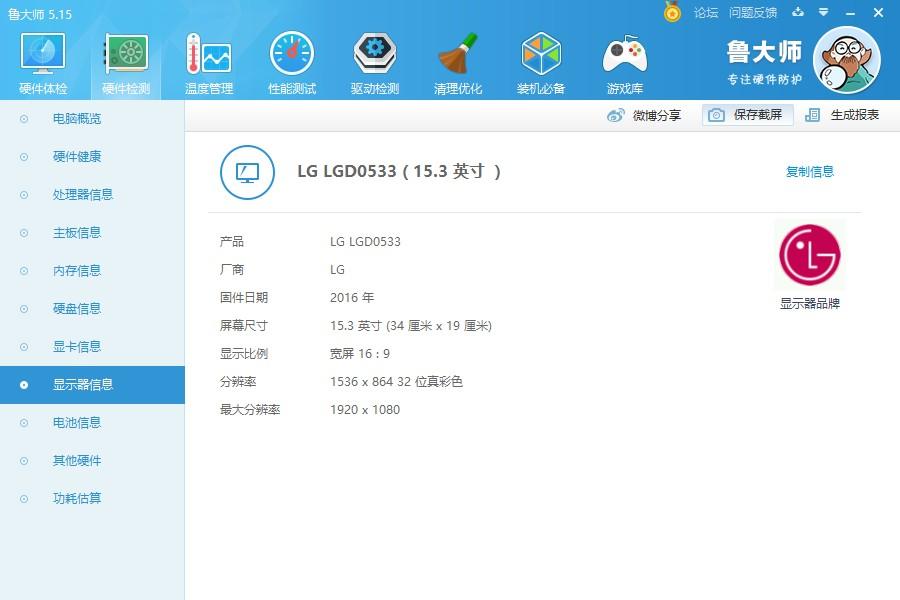 ludashi-9.jpg