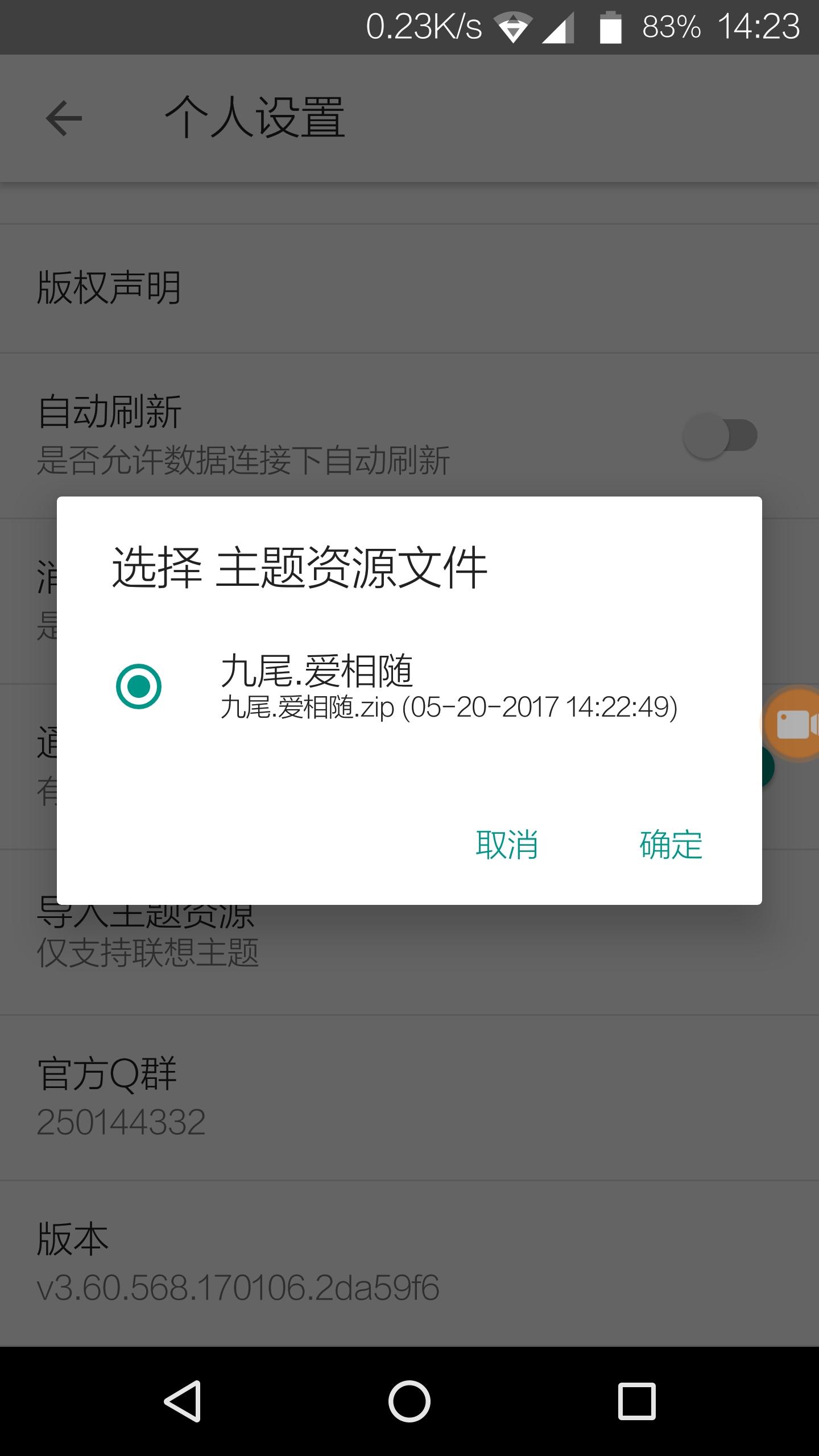 新建文件夹Screenshot_20170520-142346-674.jpg