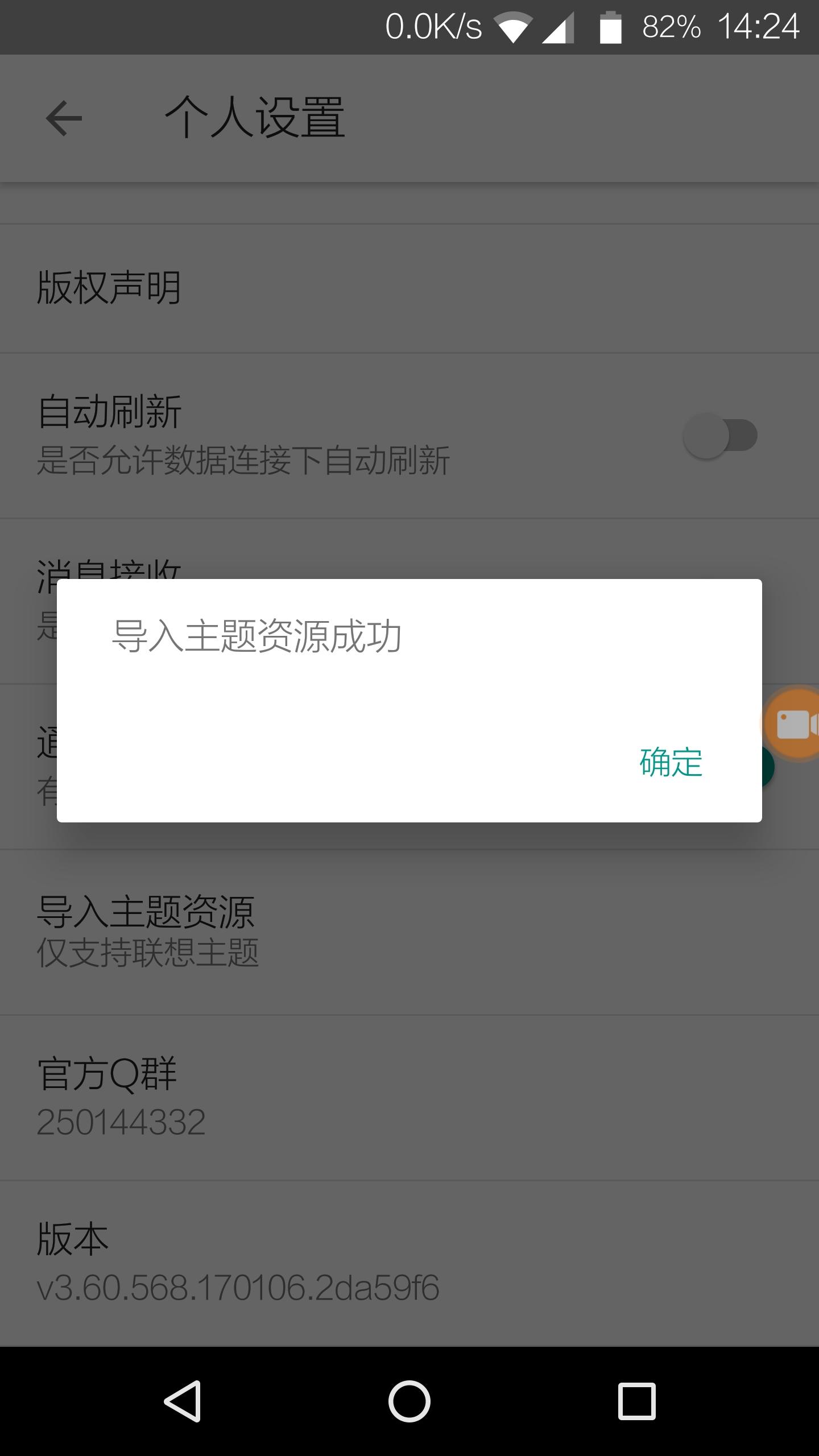 新建文件夹Screenshot_20170520-142413-903.jpg