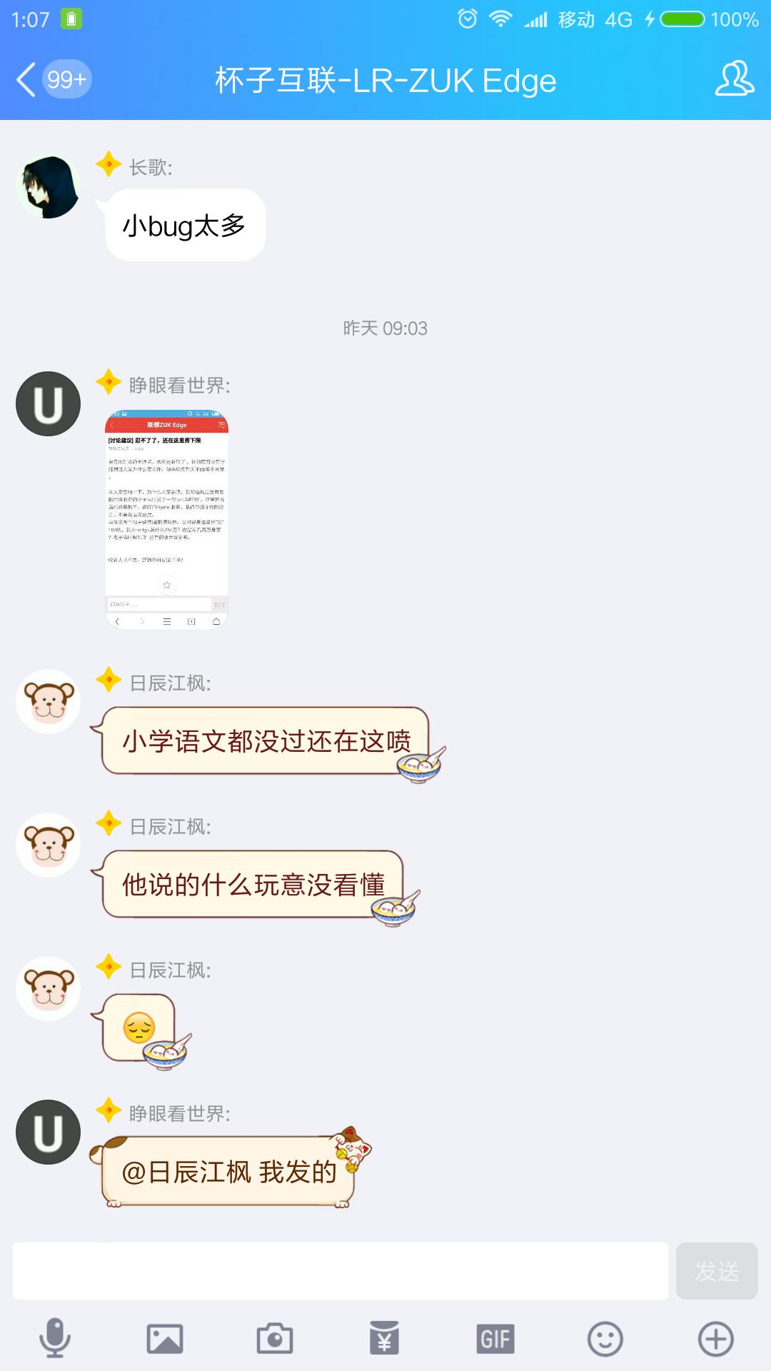 Screenshot_2017-07-09-01-07-14-734_com.tencent.mobileqq.png