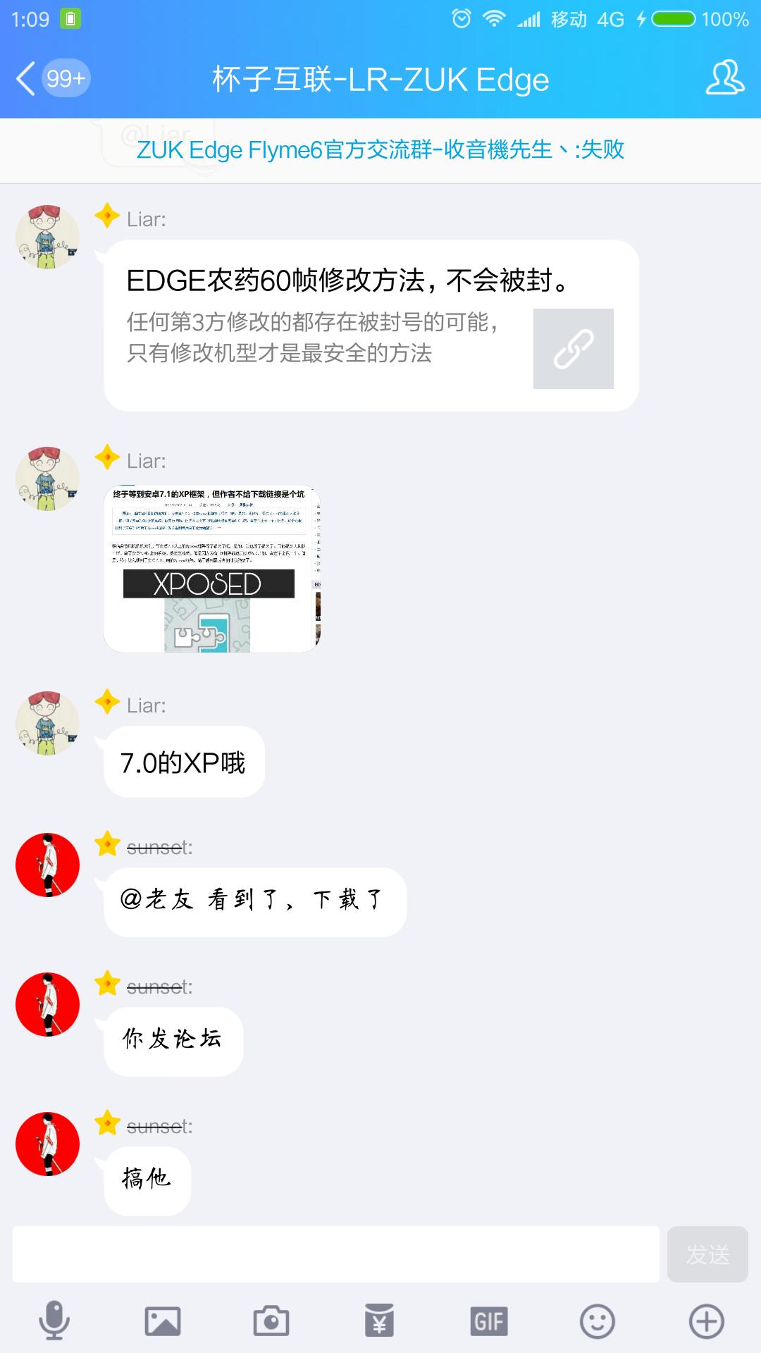 Screenshot_2017-07-09-01-09-22-862_com.tencent.mobileqq.png