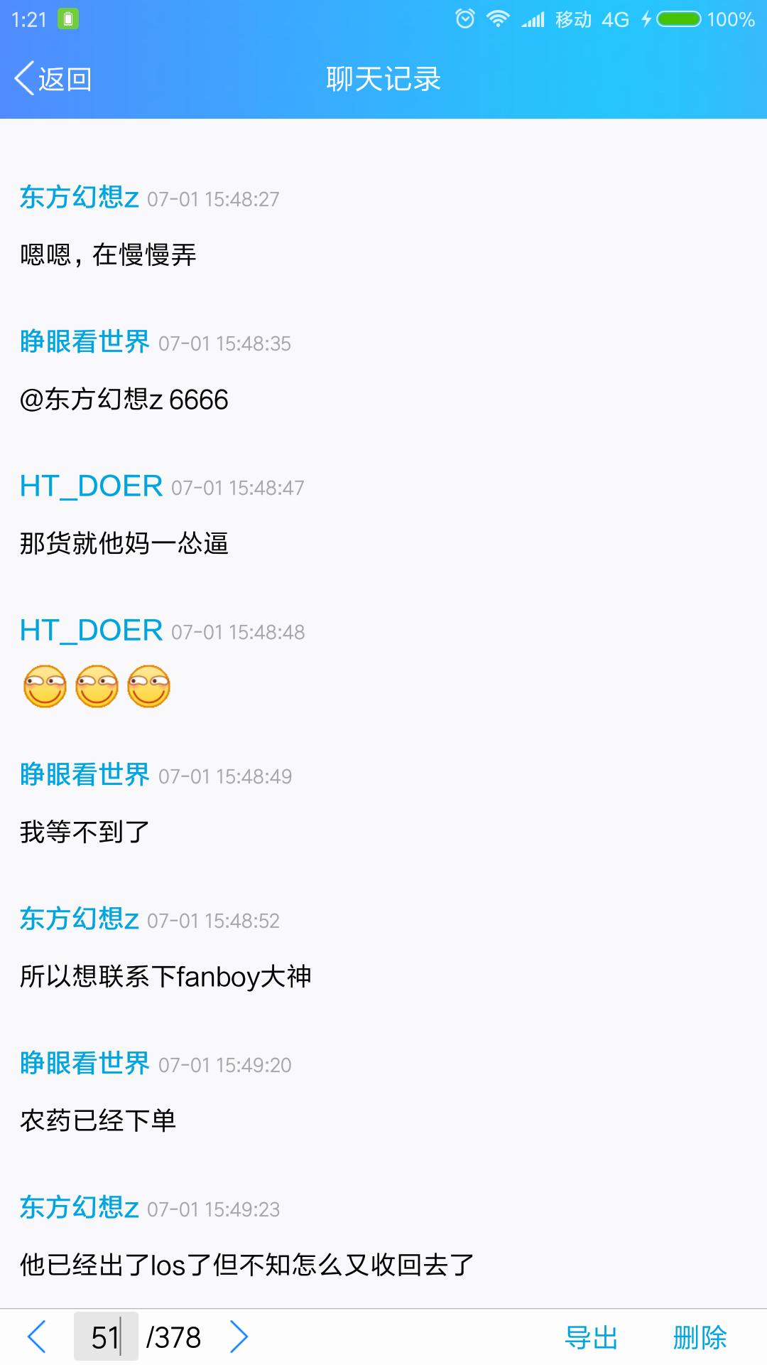 Screenshot_2017-07-09-01-21-18-154_com.tencent.mobileqq.png