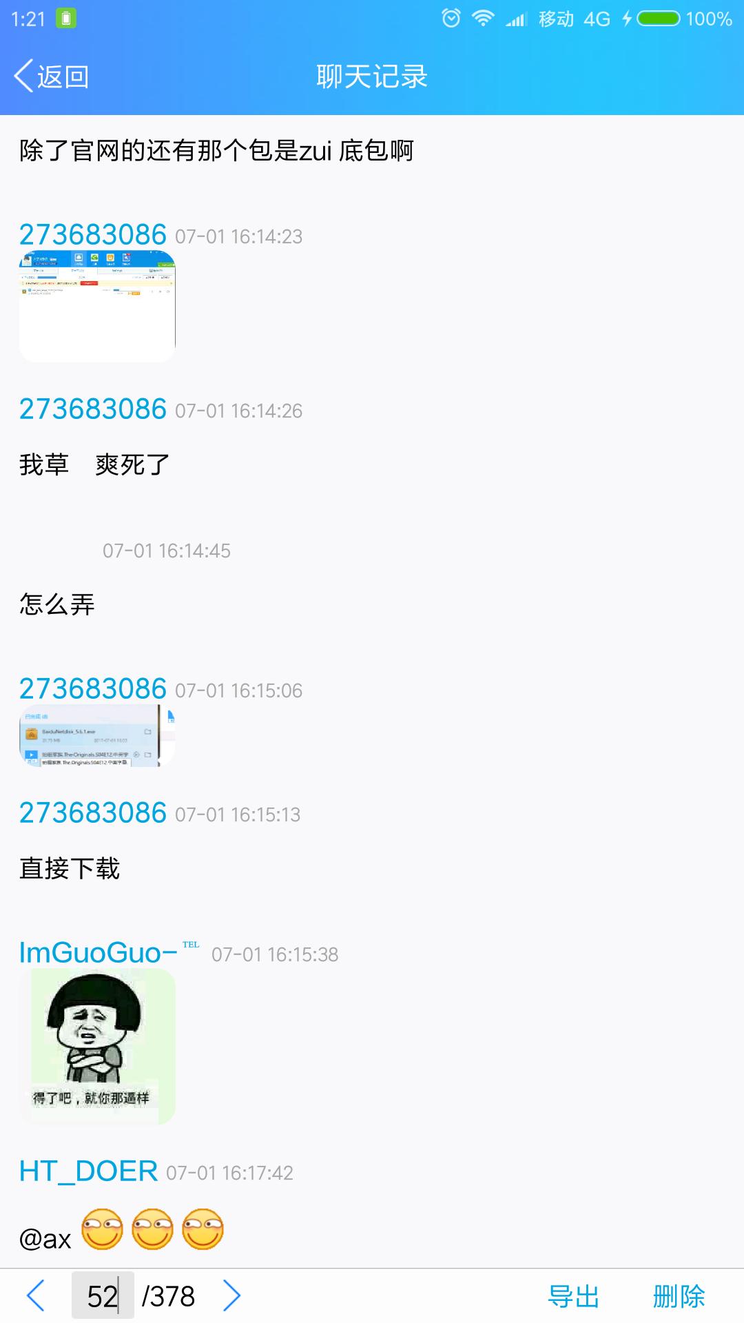 Screenshot_2017-07-09-01-21-46-002_com.tencent.mobileqq.png