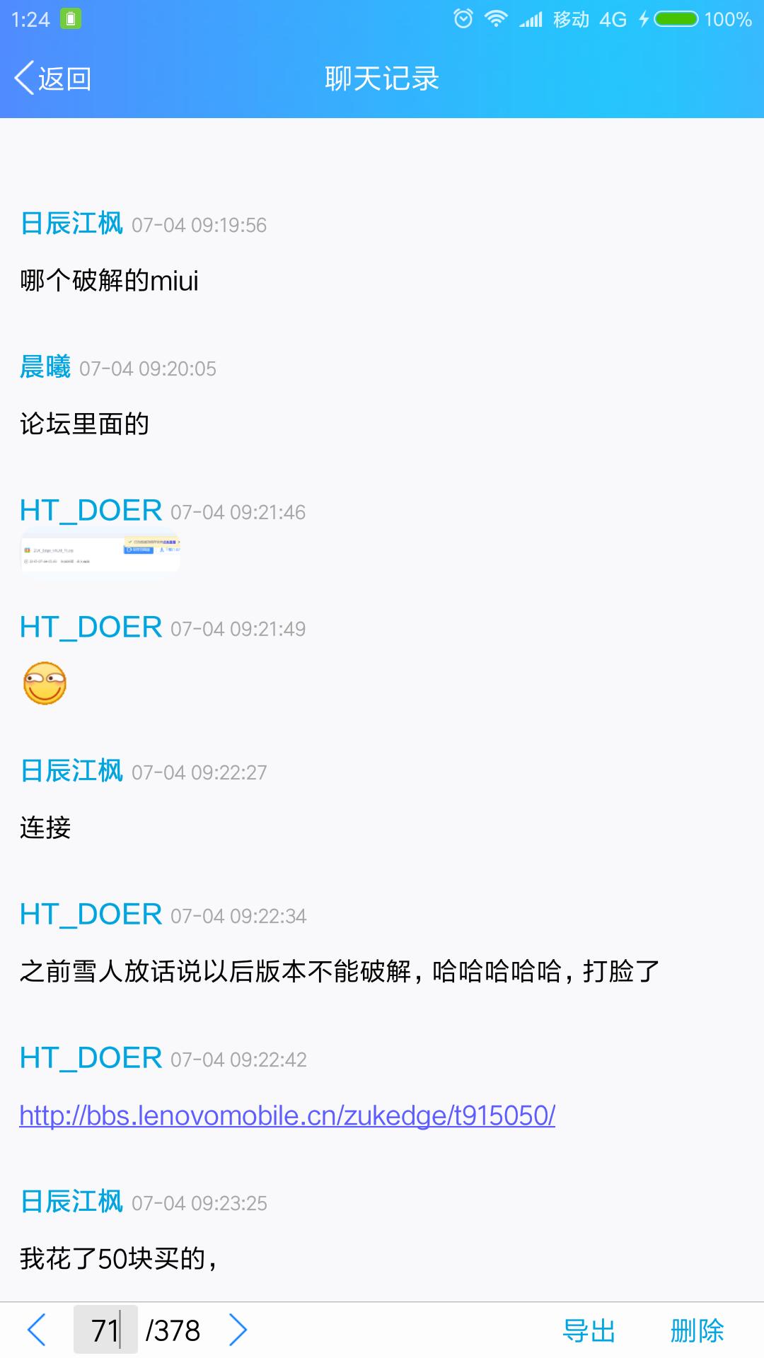 Screenshot_2017-07-09-01-24-31-251_com.tencent.mobileqq.png