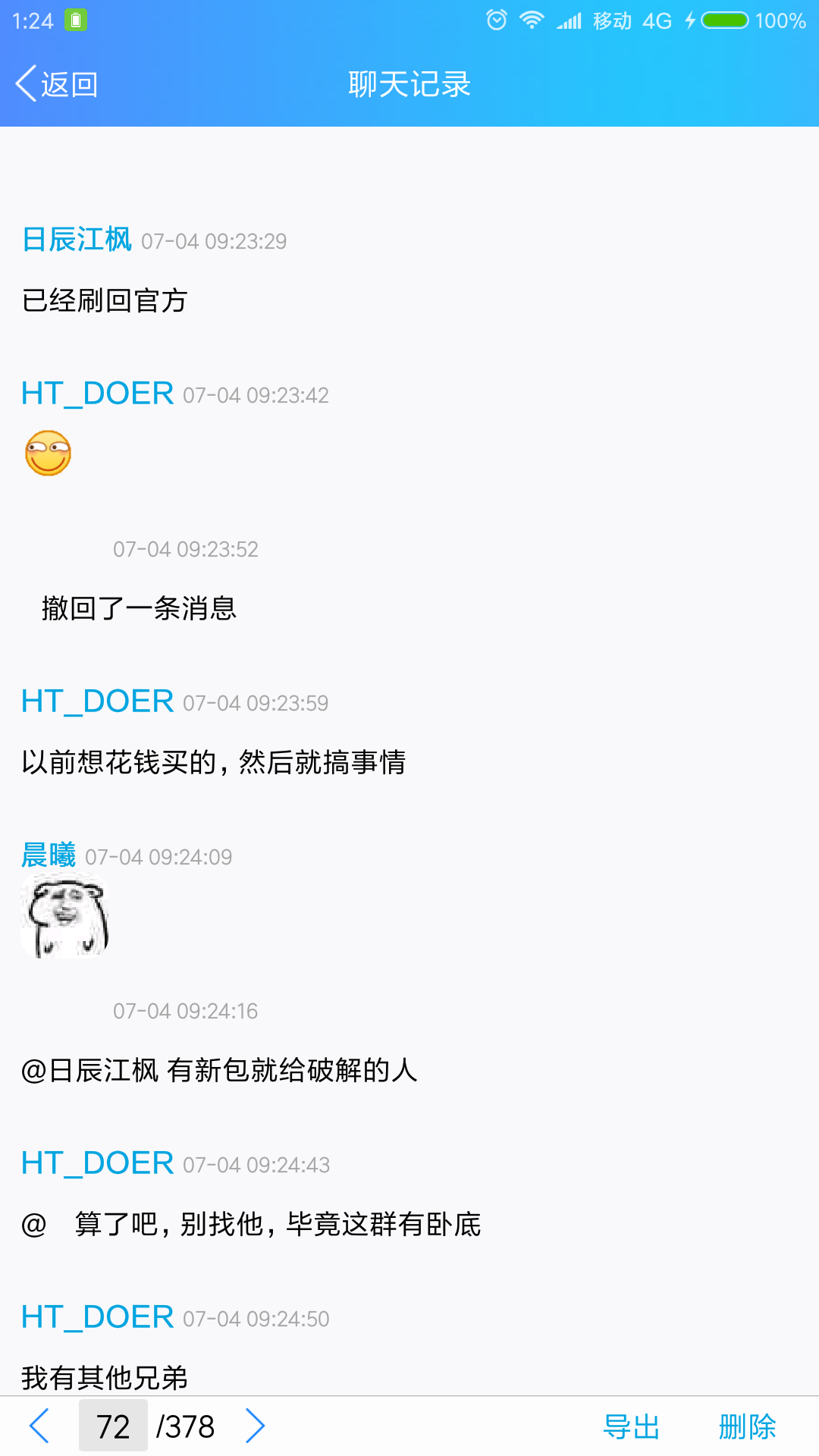 Screenshot_2017-07-09-01-24-49-176_com.tencent.mobileqq.png