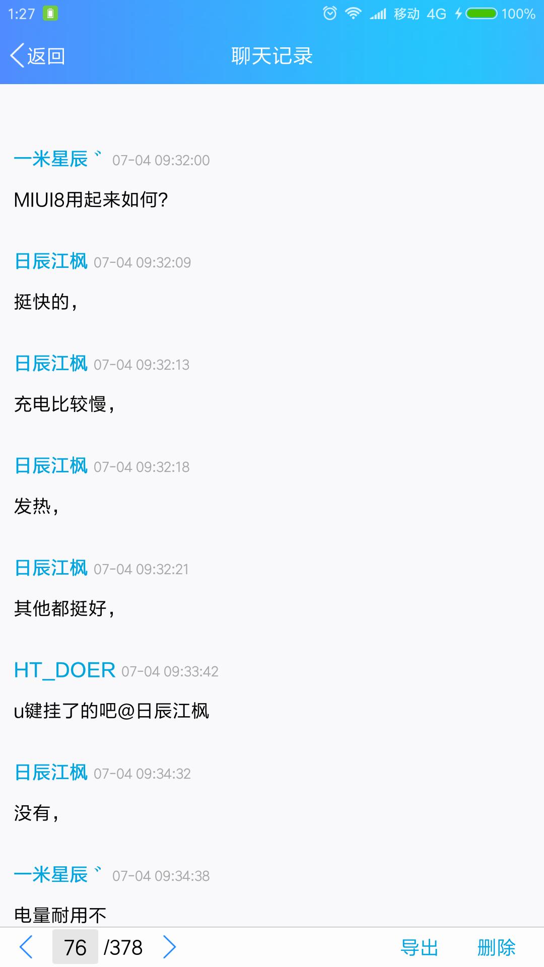 Screenshot_2017-07-09-01-27-06-344_com.tencent.mobileqq.png