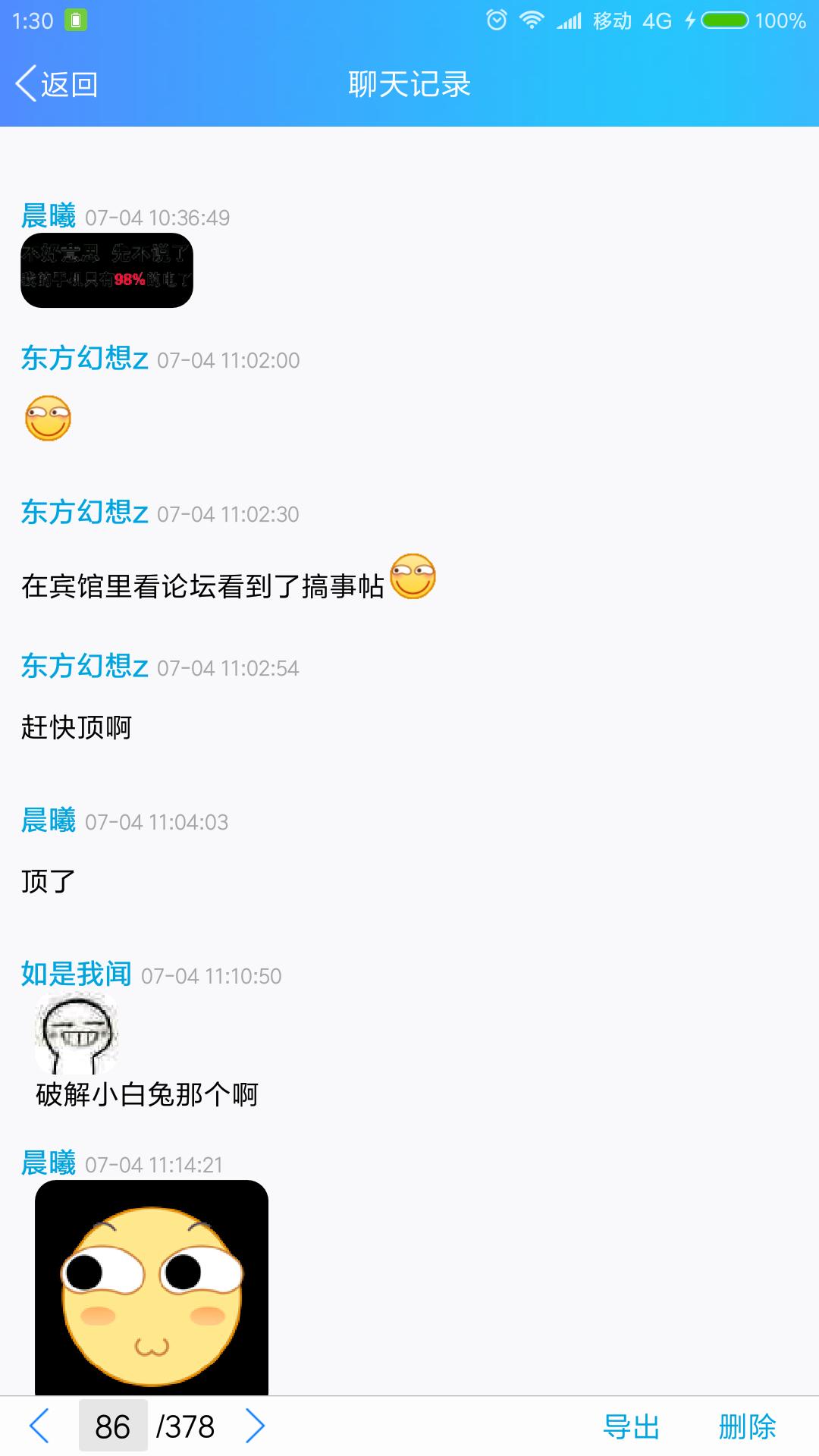 Screenshot_2017-07-09-01-30-13-545_com.tencent.mobileqq.png
