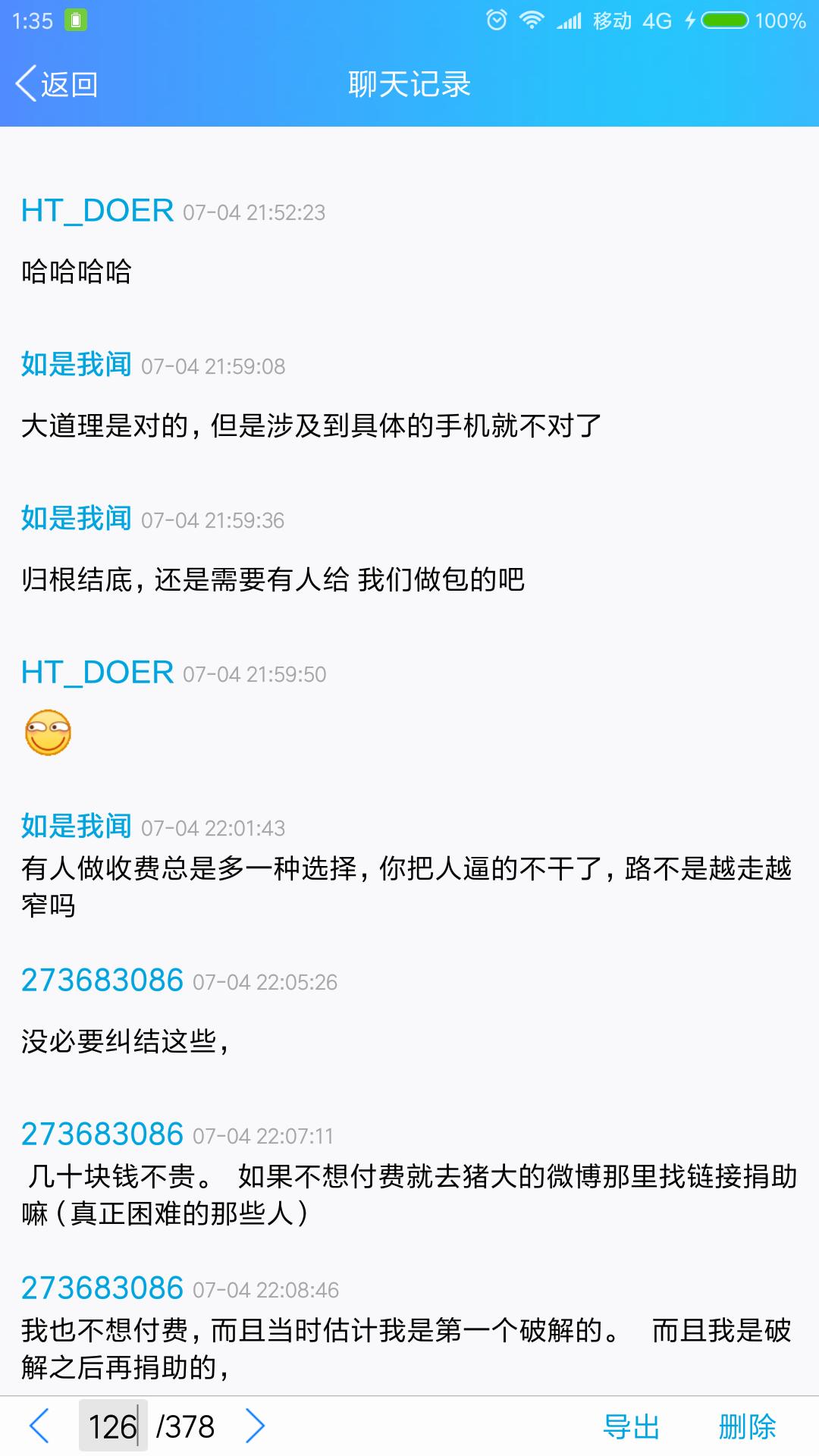 Screenshot_2017-07-09-01-35-44-147_com.tencent.mobileqq.png