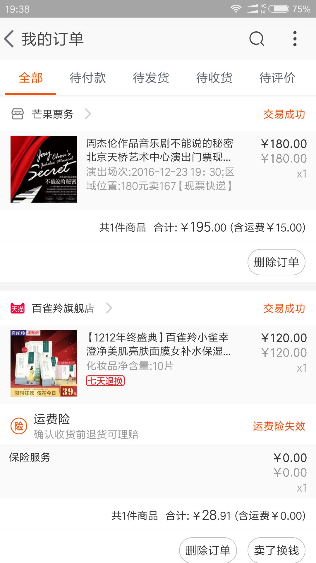 Screenshot_2017-08-22-19-38-39-773_com.taobao.taobao.png