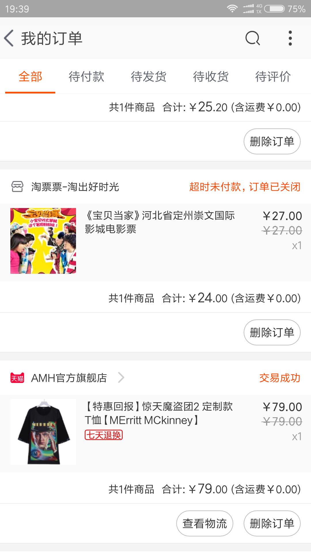Screenshot_2017-08-22-19-39-22-643_com.taobao.taobao.png