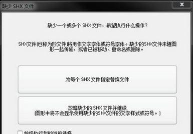【Win7打开cad缺少一个或多个shx文件的修复cad沙滩伞图片