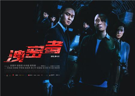 【主创亮相香港影视博览 《泄密者》预告海报全球首发