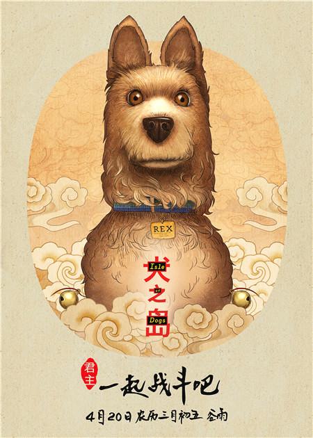 《犬之岛》曝中国风系列海报 众汪灵动诗意萌化人心