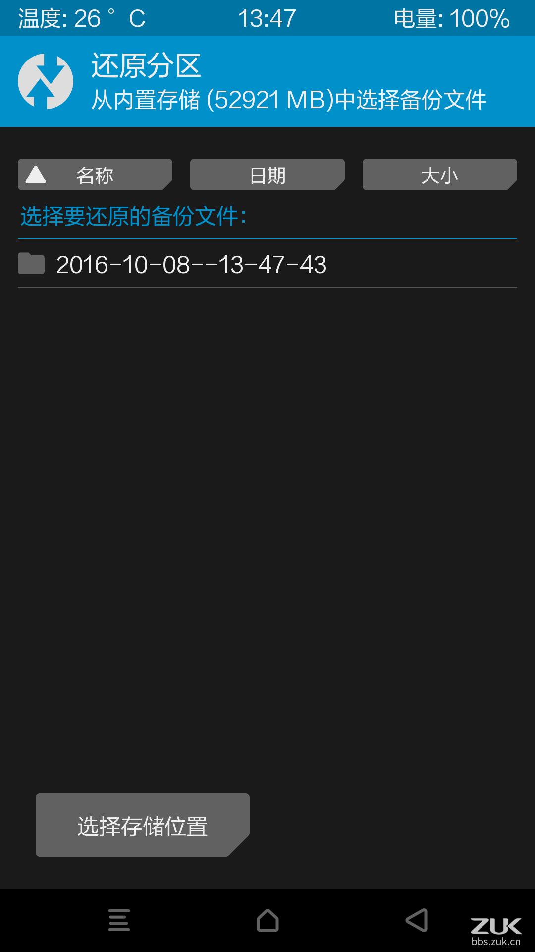 Screenshot_2016-10-08-13-47-54.png