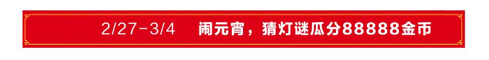 春节连连看_09.jpg