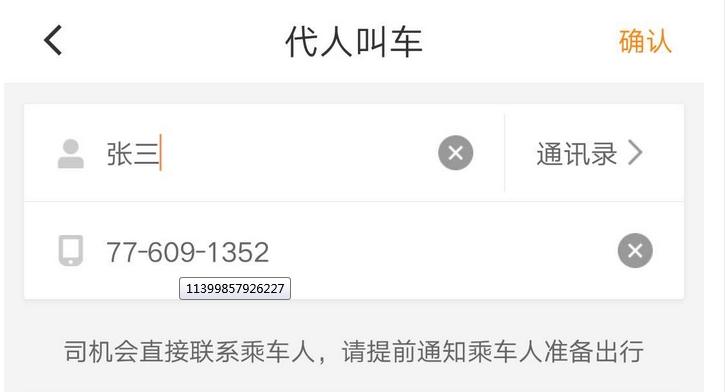 BaiduShurufa_2018-8-6_11-11-3.jpg