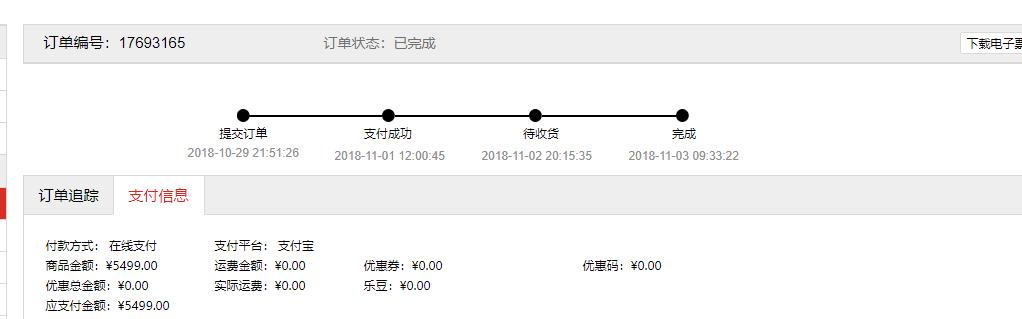 QQ浏览器截图20181103195924.png