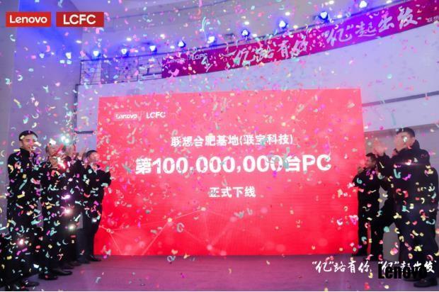 2018年 联宝1亿台PC下线.jpg